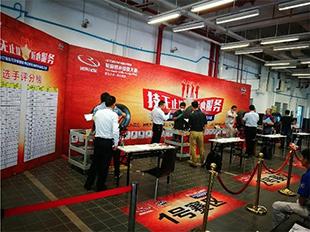 """2017华北&东北区""""泰克杯""""轮胎修理技术比武激情开赛!"""