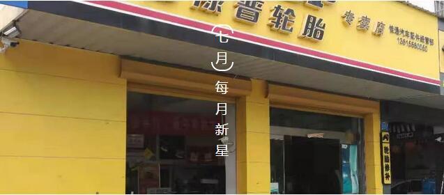 每月新星:优秀泰庞服务中心推介