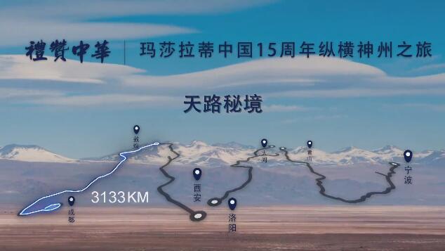 泰克中国全程助力 │ 玛莎拉蒂礼赞中华之旅