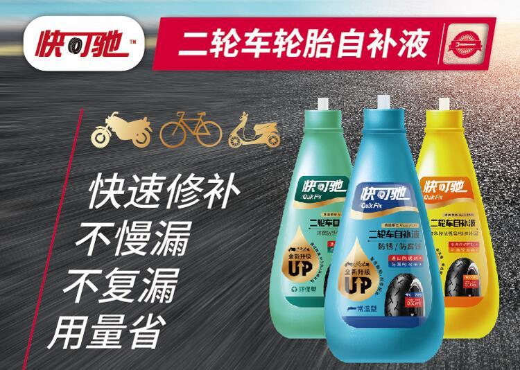 泰克旗下-快可驰自补液-升级配方产品全面上市!