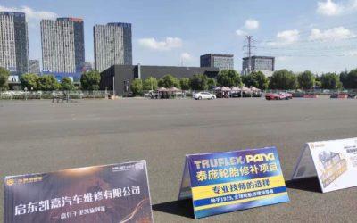 泰庞轮胎修理项目助力环太湖汽车漂移嘉年华-无锡站