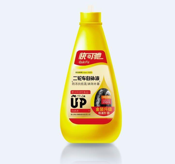 快可驰低温自补液(金装-15度)250ml瓶装 上市!